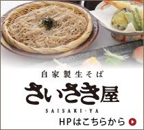 長崎さいさき屋のホームページ