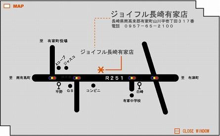 ジョイフル(長崎有家店) 地図