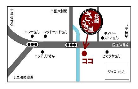 さいさきや大村店 地図