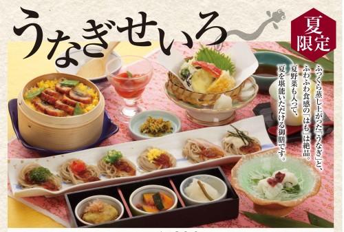 【さいさき屋大村店】夏限定!季節メニューができました。
