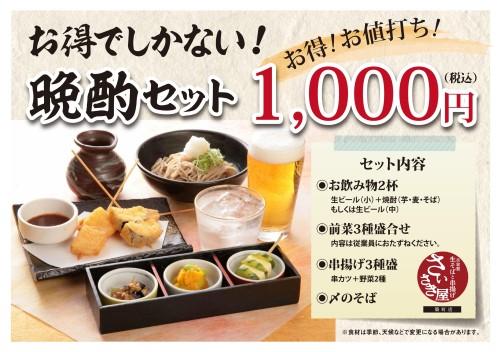2014.0825_saisakiya_tsukimachi_banshiykuB5_01