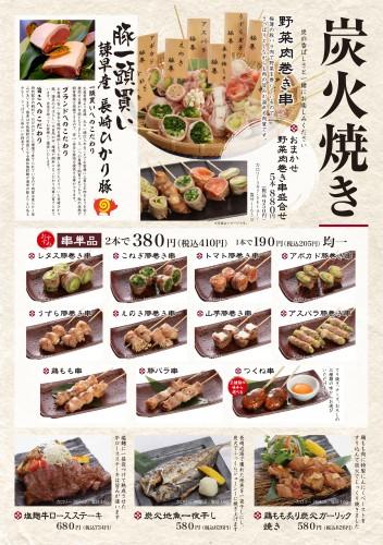 P04_saisakiya_foodmenu_2014.0826_02