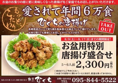 tekubari_b6_higuchiurakami_01