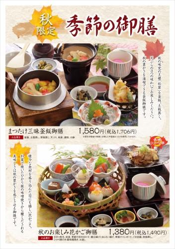 【割烹ひぐち 浦上本店】 秋の季節御膳ができました。