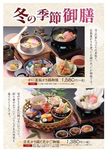 【割烹ひぐち浦上本店】冬の季節御膳ができました。