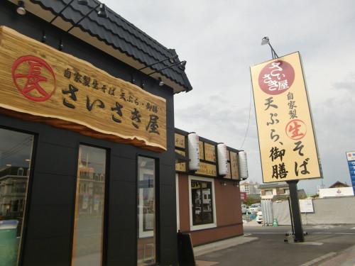 【さいさき屋大村店】 リニューアルオープン!!