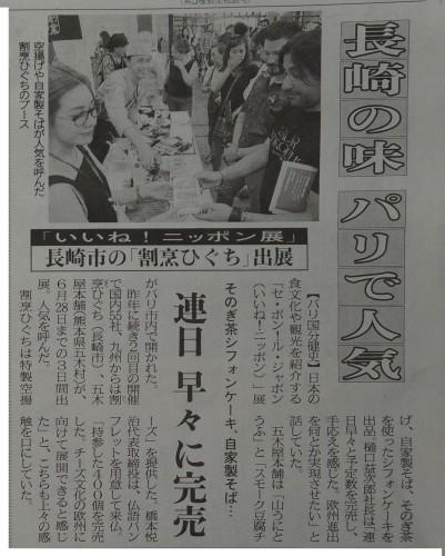 【フランス パリでひぐち出展】 西日本新聞に掲載されました