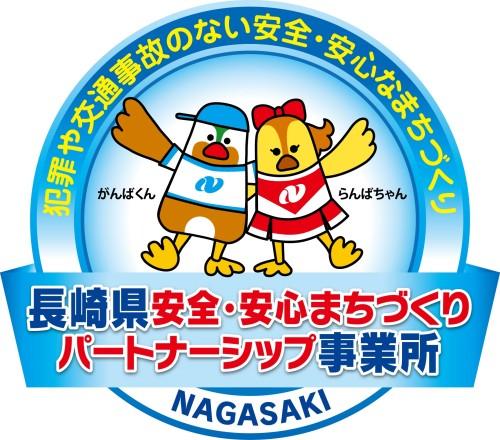 「長崎県安全安心まちづくりパートナーシップ事業所」に認定されました。