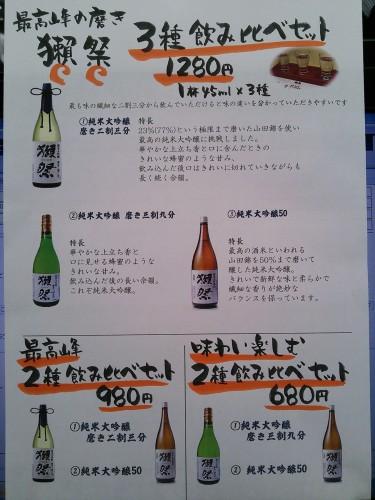 【さいさき屋 築町店】 獺祭 飲み比べセット 販売中