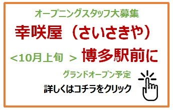 オープニングスタッフ大募集<br /> 幸咲屋 博多駅前