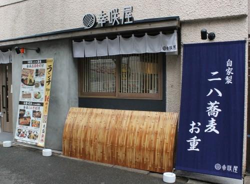 幸咲屋(さいさきや)の新店舗がオープン!【博多駅前】