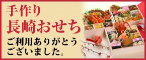 手作り長崎おせちのご利用ありがとうございました。