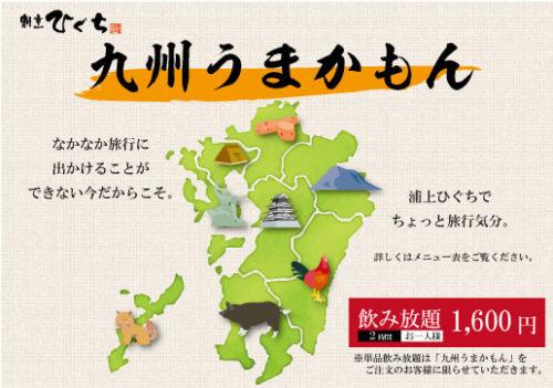 【割烹ひぐち】「九州うまかもん」フェアを開始いたします