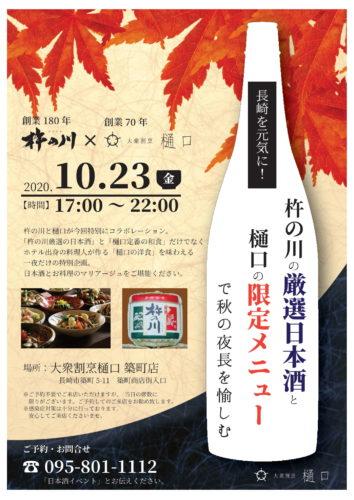 【大衆割烹 樋口】日本酒イベントのおしらせ
