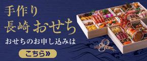 手作り長崎おせち、おかげさまで完売いたしました。