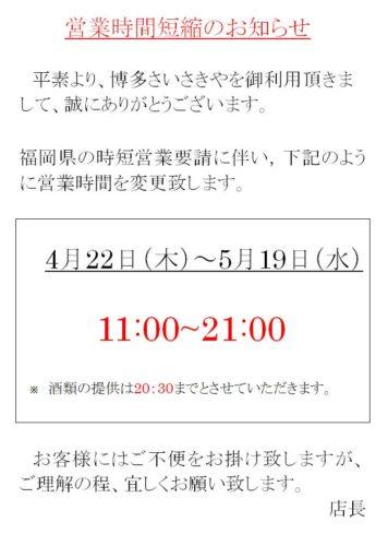 【さいさきや】営業時間変更のお知らせ