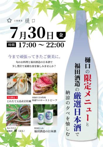 【大衆割烹 樋口】7/30日本酒イベント